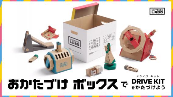 Nintendo sprzedaje karton na zabawki z kartonu