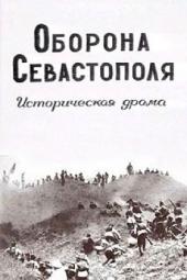 Obrona Sewastopola