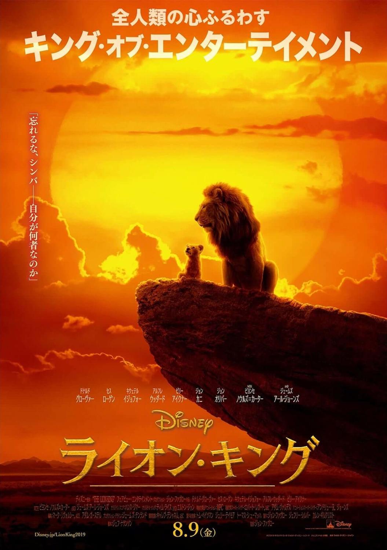 Król Lew - międzynarodowy plakat